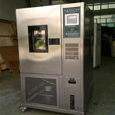 GT-TH -150Z高低温试验箱价钱