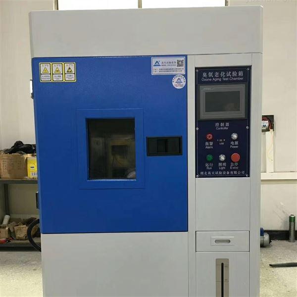 臭氧老化试验箱厂