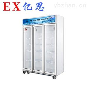 BL-200LC1200L-太原风冷防爆冰箱(冷藏)