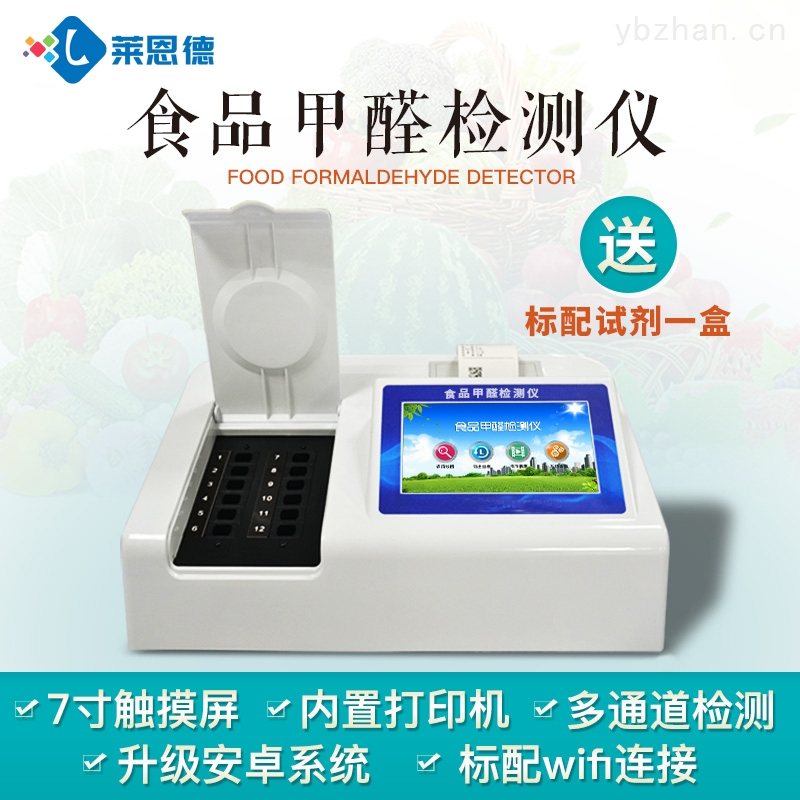 LD-Q12-甲醛檢測儀器多少錢