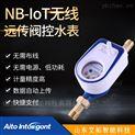 NB-IoT物聯網遠傳閥控水表