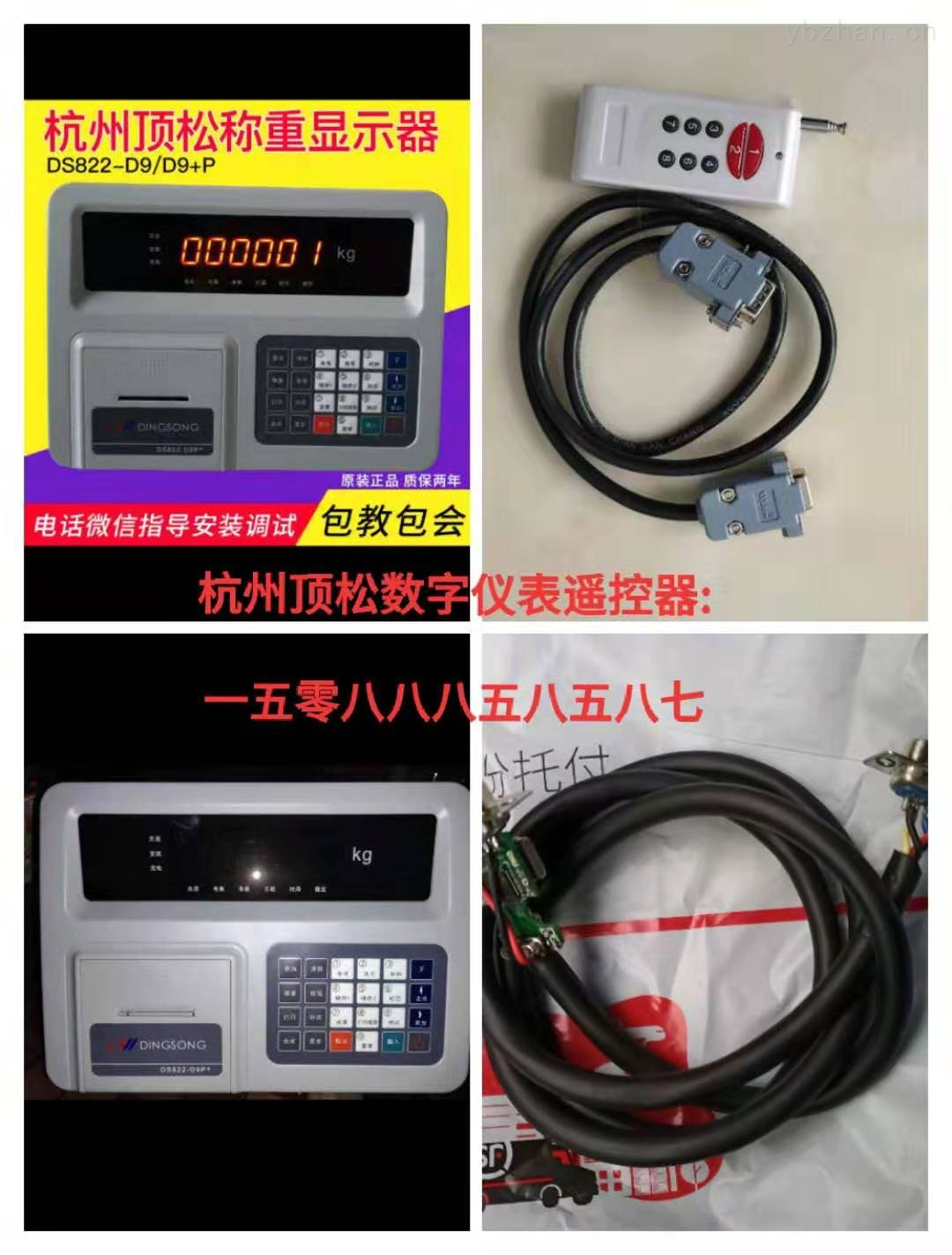 装在表里3190-电子秤遥控器怎么安装