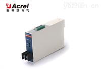 安科瑞厂家直销单相电压变送器BD-AV