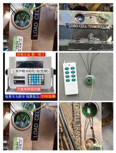 新款电子地磅遥控器的正确使用方法
