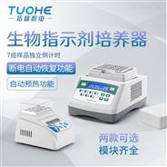 净信生物指示剂培养器 恒温孵育