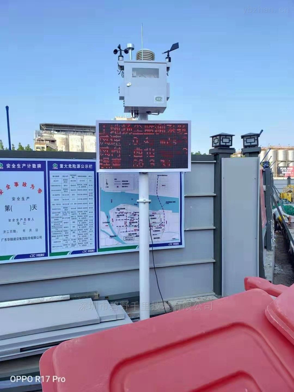 深圳建筑工地扬尘噪音在线监测设备包联网