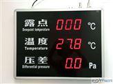 上海发泰露点仪显示屏