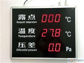 上海發泰露點儀溫度壓差顯示屏