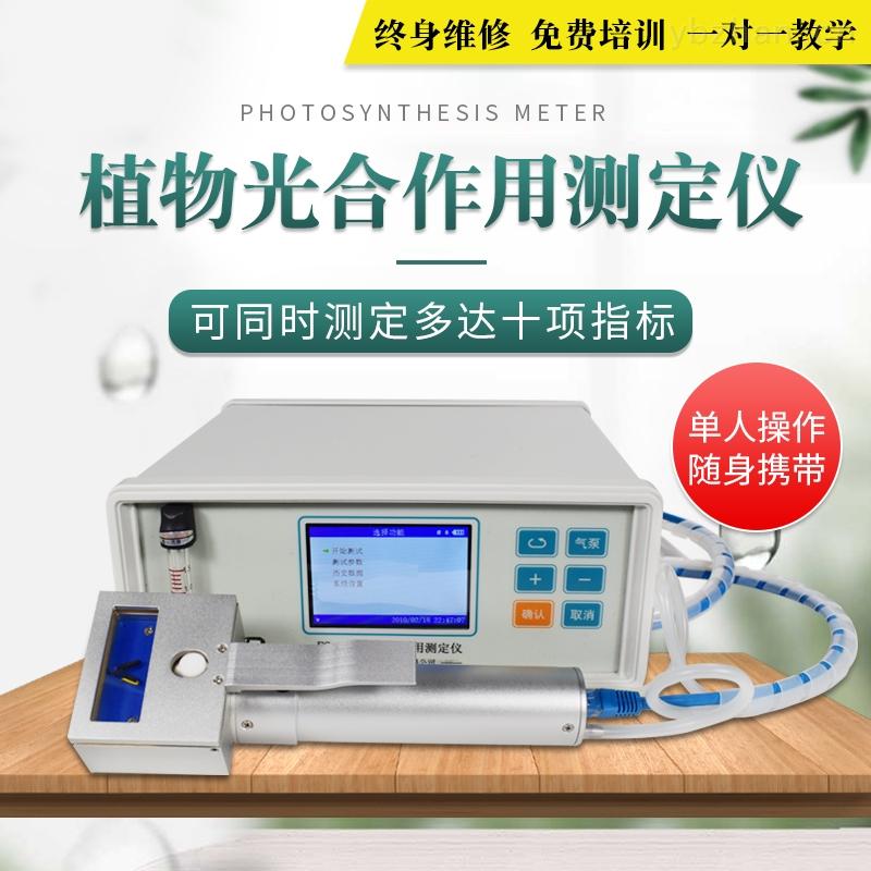 FK=GH30-光合作用检测仪器