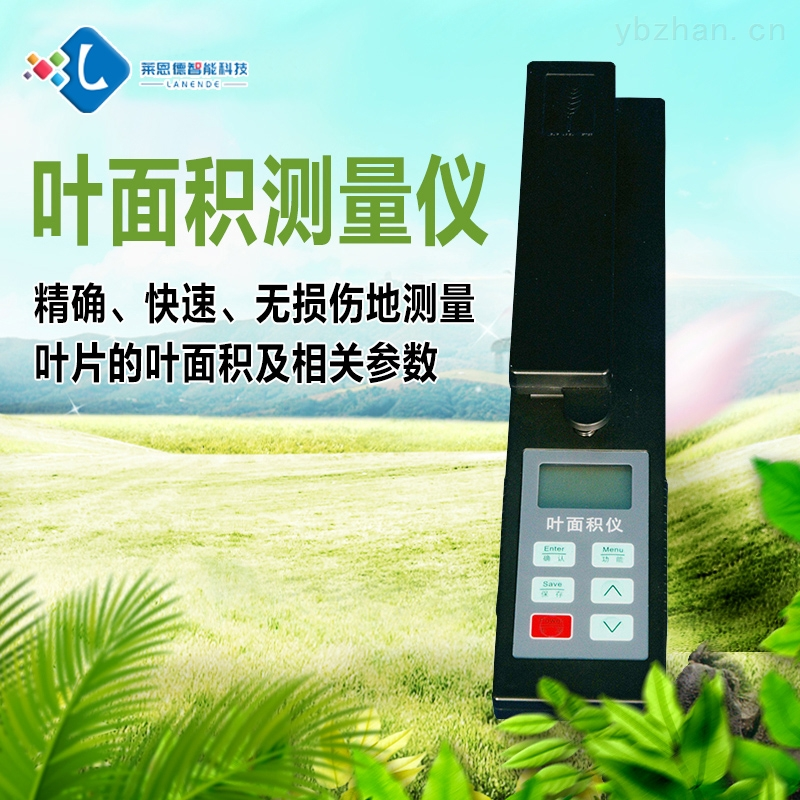 LD-YMJ-G-叶面积测量仪