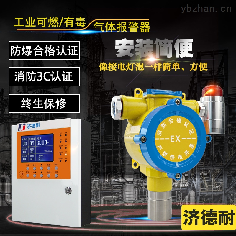 制藥廠乙酸乙酯氣體檢測報警器