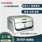 国内ROHS检测仪器厂家