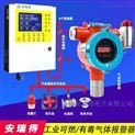 物聯網冰醋酸氣體探測報警器