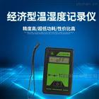 电子温湿度记录仪特点
