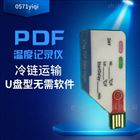 xTag-TU盘导出药品食品冷链运输PDF温度记录仪器