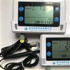 xDL50-ET冰箱温度记录仪可查当天最大最小平均值
