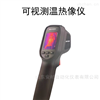 非接触人体测温仪 人体热像仪