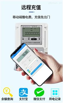 预付费远程抄表电表厂家单相多费率电表