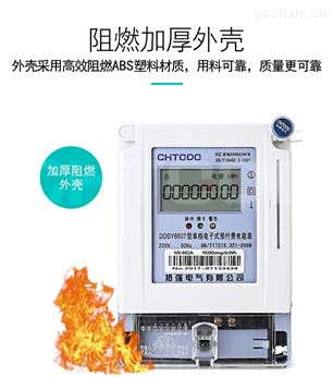 远程充值电表  智能电表厂家