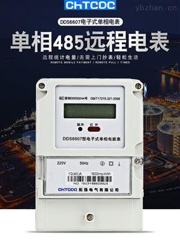 远程智能抄表系统 单相485电表