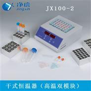 上海净信高温型干式恒温器