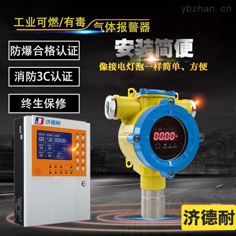 鍋爐房液化氣檢測報警器