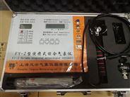 FY-Z便攜式綜合氣象儀