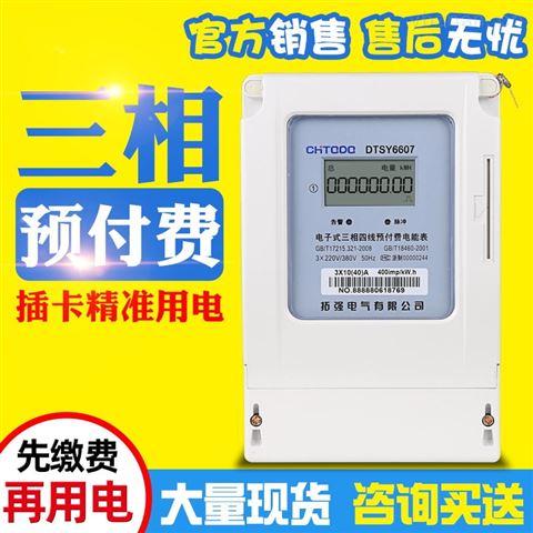 远程预付费电表三相插卡共用表