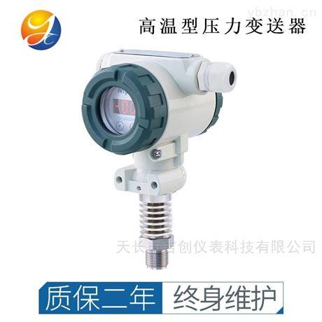 防水型压力变送器价格防水压力传感器厂家