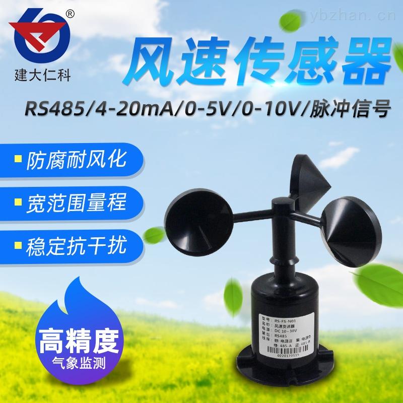 RS-FSJT-建大仁科聚碳三杯式风速计风速仪风速传感器