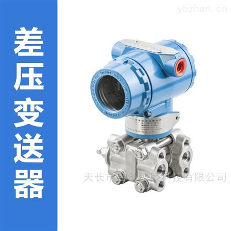 差压变送器厂家4-20mA差压传感器价格