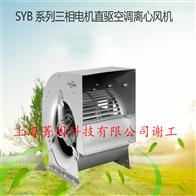 空调离心风机亿利达SYB500II 7.5KW-6P