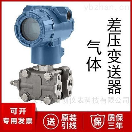 高静压差压变送器厂家价格 静压 差压传感器