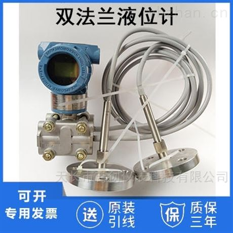 双法兰隔膜液位变送器厂家价格液位传感器