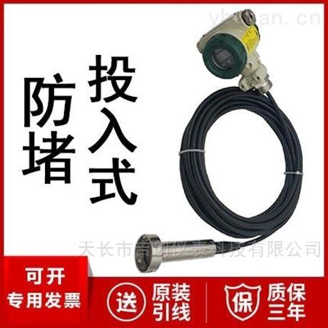 压力式液位变送器厂家型号价格 液位传感器
