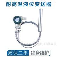 耐高温液位变送器厂家 高温 液位传感器价格
