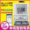 北京GPRS预付费单相电表