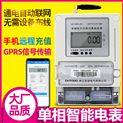 GPRS远程预付费单相电表