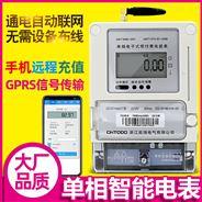单相GPRS智能预付费电表