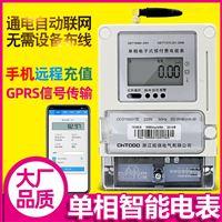 GPRS预付费单相电表00
