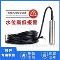 電纜式液位變送器傳感器 電纜投入式 液位計