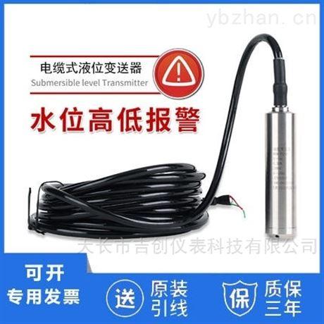 电缆式液位变送器传感器 电缆投入式 液位计