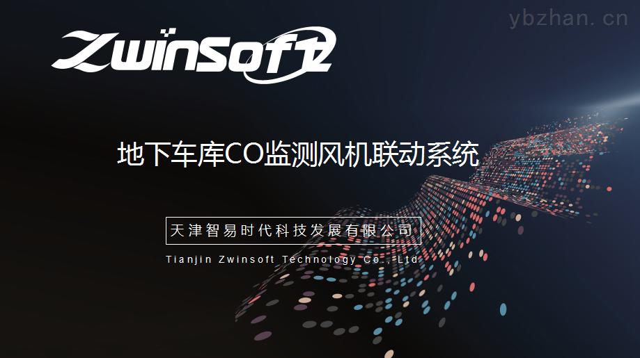 【天津智易时代】20200221地下车库CO监测风机联动系统介绍录播
