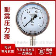 耐震壓力表廠家價格不銹鋼耐震 壓力 表