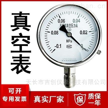 Y-100B-真空表厂家真空压力 表不锈钢真空 压力表