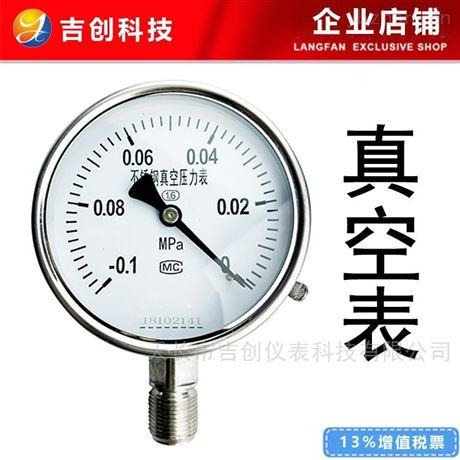 真空表厂家真空压力 表不锈钢真空 压力表