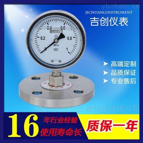 不锈钢隔膜耐震压力表厂家价格DN50316L钽HC