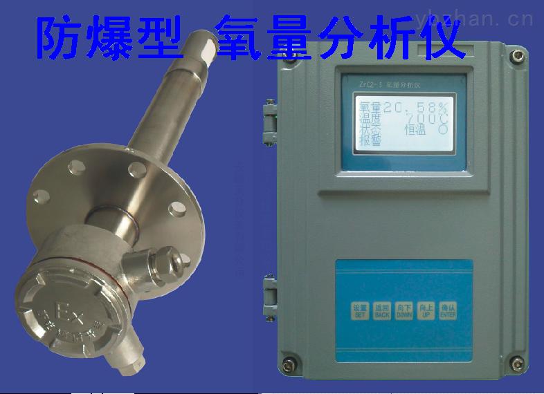 焚烧炉氧化锆分析仪
