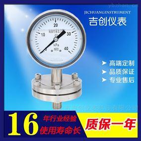 YN-100/ML隔膜螺纹耐震压力表厂家价格不锈钢304316