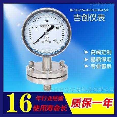 隔膜螺纹耐震压力表厂家价格不锈钢304316